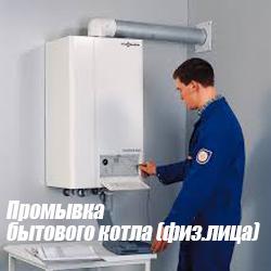 Чистка газового котла от сажи и накипи