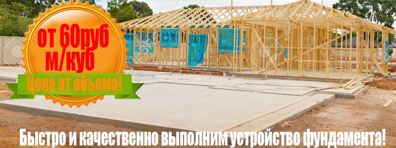 Фундамент гаража цена в Подольске